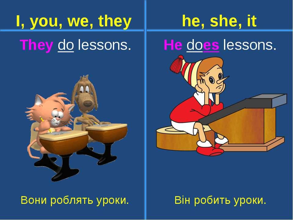 They do lessons. He does lessons. Вони роблять уроки. Він робить уроки. I, yo...