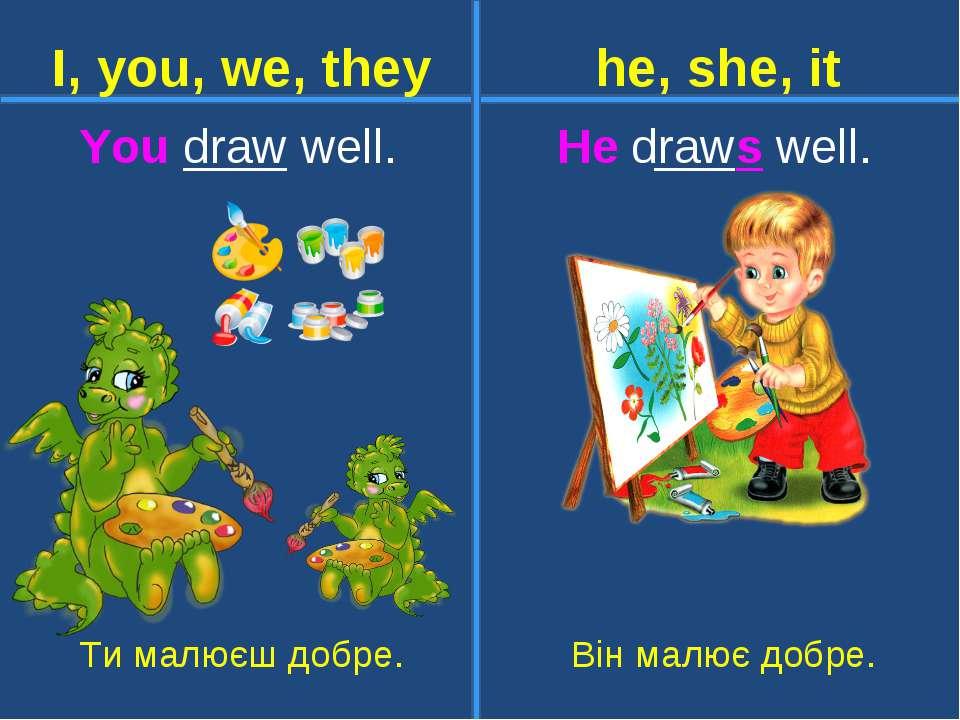You draw well. He draws well. Ти малюєш добре. Він малює добре. I, you, we, t...