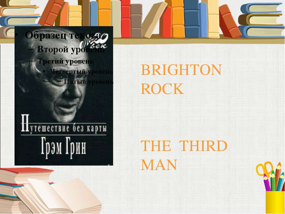 BRIGHTON ROCK THE THIRD MAN