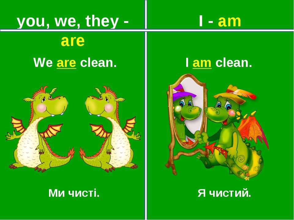 you, we, they - are Ми чисті. Я чистий. I am clean. We are clean. I - am
