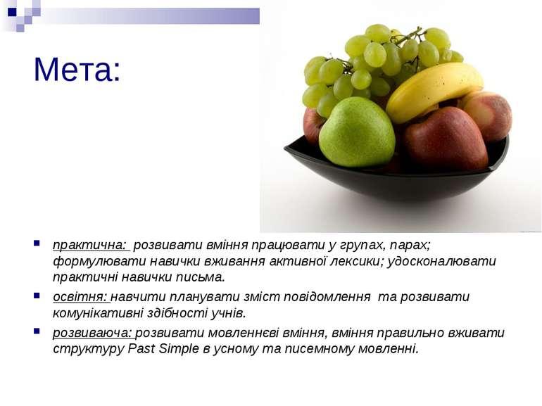 Мета: практична: розвивати вміння працювати у групах, парах; формулювати нави...