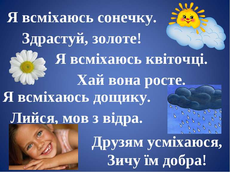 Я всміхаюсь сонечку. Здрастуй, золоте! Я всміхаюсь квіточці. Хай вона росте. ...