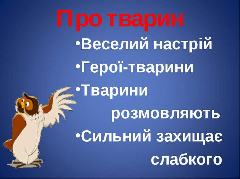 Про тварин Веселий настрій Герої-тварини Тварини розмовляють Сильний захищає ...