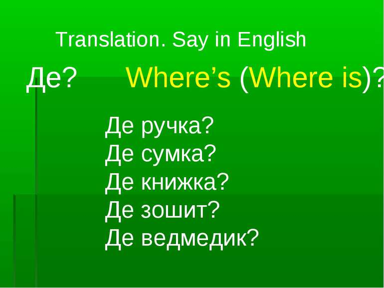 Translation. Say in English Де? Where's (Where is)? Де ручка? Де сумка? Де кн...