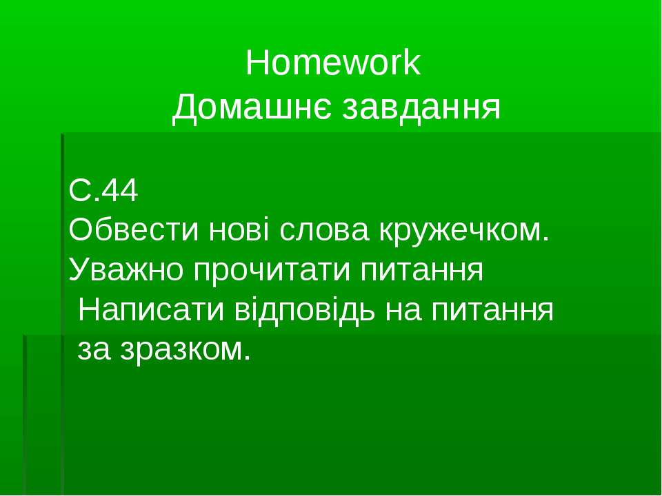 Homework Домашнє завдання С.44 Обвести нові слова кружечком. Уважно прочитати...