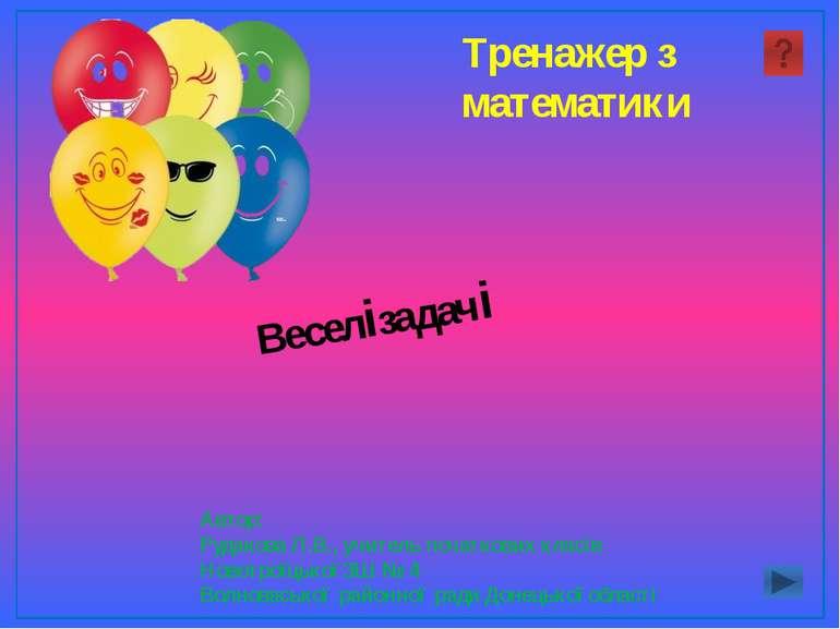 Веселізадачі Автор: Рудакова Л.В., учитель початкових класів Новотроїцької ЗШ...