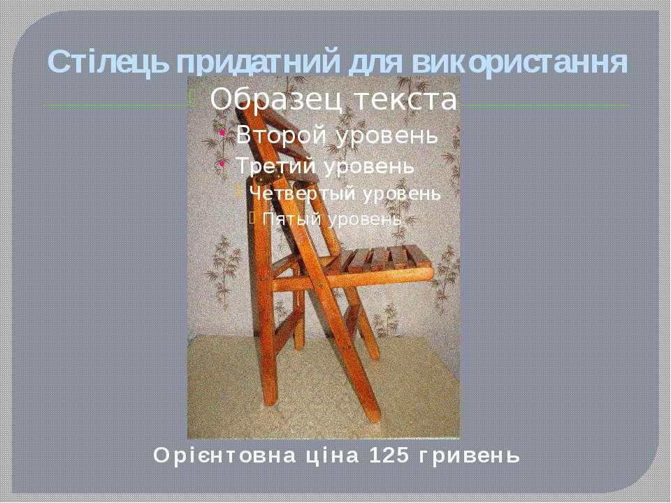 Стілець придатний для використання Орієнтовна ціна 125 гривень