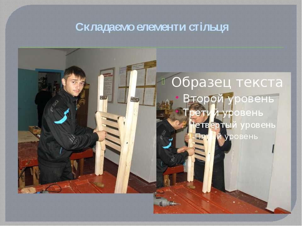 Складаємо елементи стільця