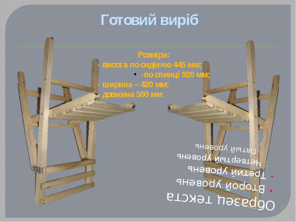 Готовий виріб Розміри: - висота по сидінню 445 мм; -по спинці 920 мм; - ширин...