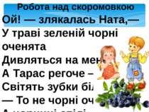 Робота над скоромовкою Ой! — злякалась Ната,— У траві зеленій чорні оченята Д...
