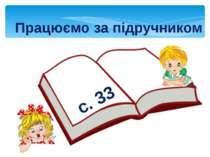 с. 33 Працюємо за підручником