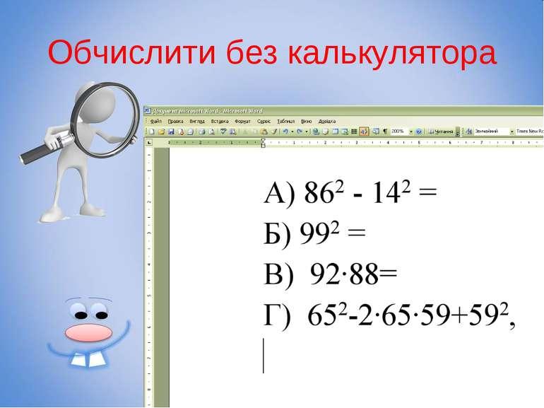 Обчислити без калькулятора