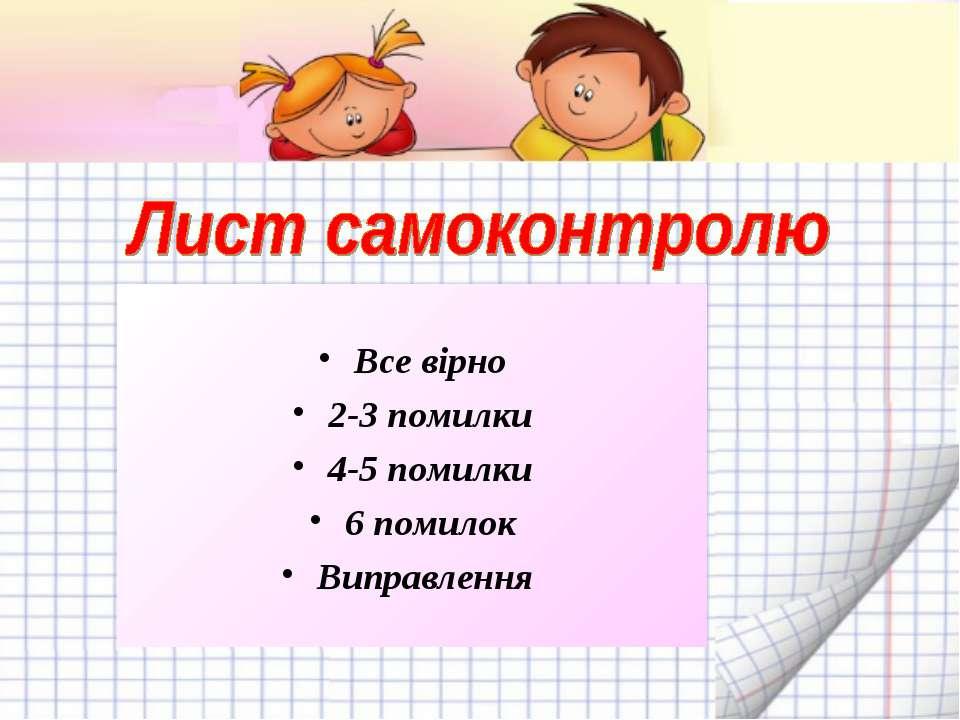 Все вірно 2-3 помилки 4-5 помилки 6 помилок Виправлення