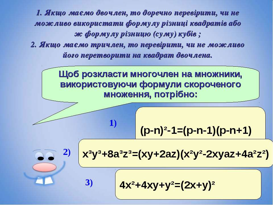 1. Якщо маємо двочлен, то доречно перевірити, чи не можливо використати форму...
