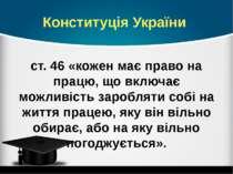 Конституція України ст. 46 «кожен має право на працю, що включає можливість з...