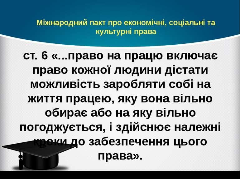 Міжнародний пакт про економічні, соціальні та культурні права ст. 6 «...право...