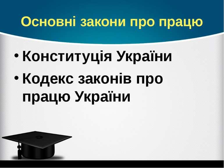 Основні закони про працю Конституція України Кодекс законів про працю України