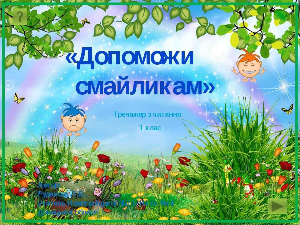 «Допоможи смайликам» Автор: Рудакова Л.В., учитель Новотроїцької ЗШ І- ІІІ ст...