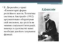 Е.Дюркгейм Е.Дюркгейм у праці «Елементарні форми релігійного життя. Тотемічн...