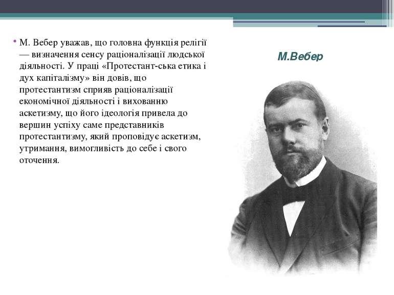 М.Вебер М.Вебер уважав, що головна функція релігії — визначення сенсу раціон...
