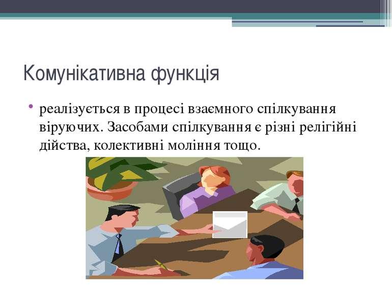 Комунікативна функція реалізується в процесі взаємного спілкування віруючих. ...
