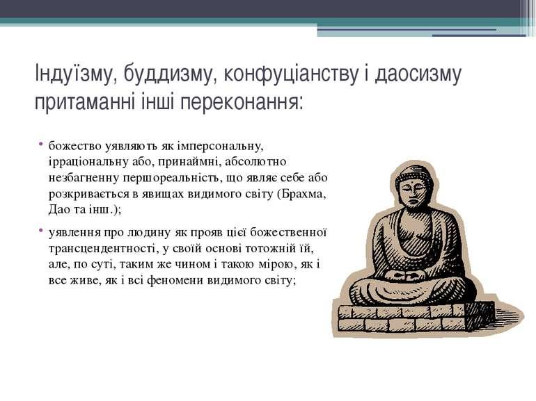 Індуїзму, буддизму, конфуціанству і даосизму притаманні інші переконання: бож...
