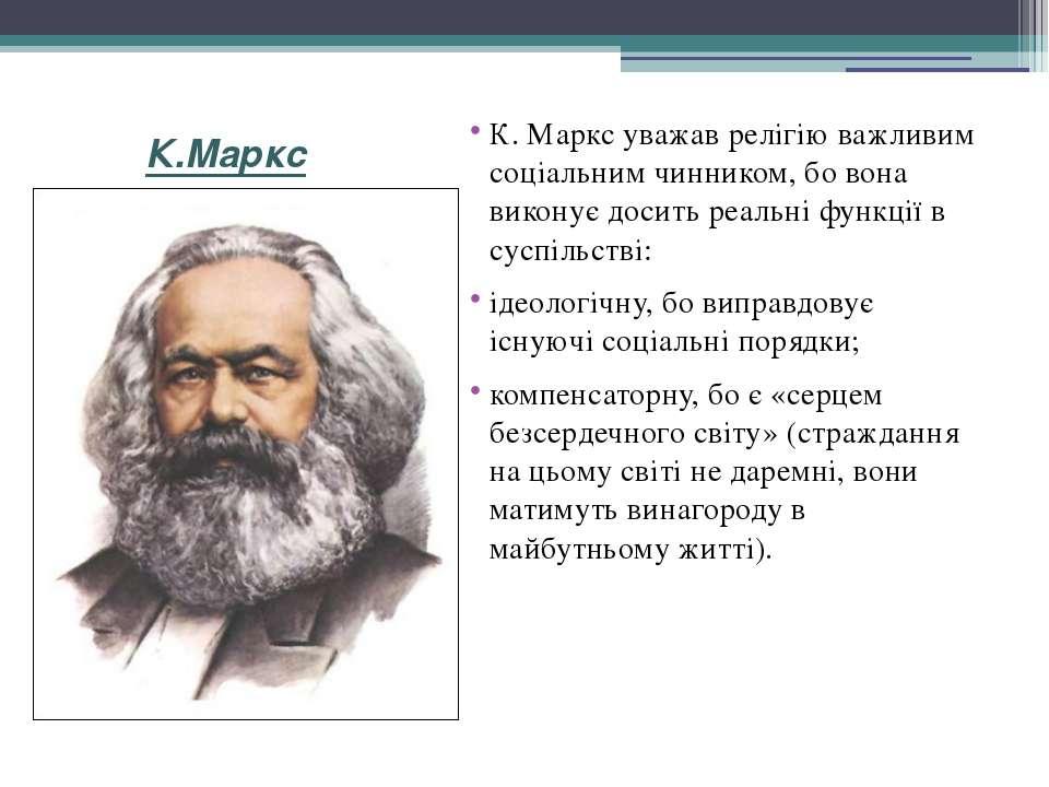 К.Маркс К.Маркс уважав релігію важливим соціальним чинником, бо вона виконує...