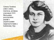 Олена Телігіна (1907-1942), поетеса, активна учасниця ОУН Мельника, розстріля...