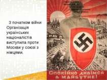 З початком війни Організація українських націоналістів виступила проти Москви...