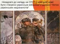 Незадовго до нападу на СРСР у німецькій армії було створено українське військ...