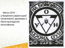 Мета ОУН – утворення української незалежної держави з багатоукладною економікою.