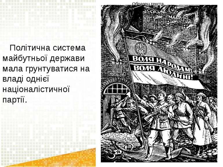 Політична система майбутньої держави мала грунтуватися на владі однієї націон...