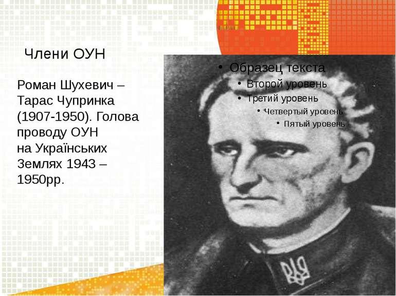 Члени ОУН Роман Шухевич –Тарас Чупринка (1907-1950). Голова проводу ОУН на Ук...