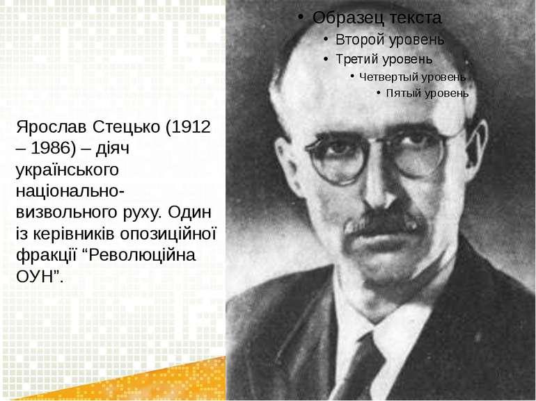 Ярослав Стецько (1912 – 1986) – діяч українського національно-визвольного рух...