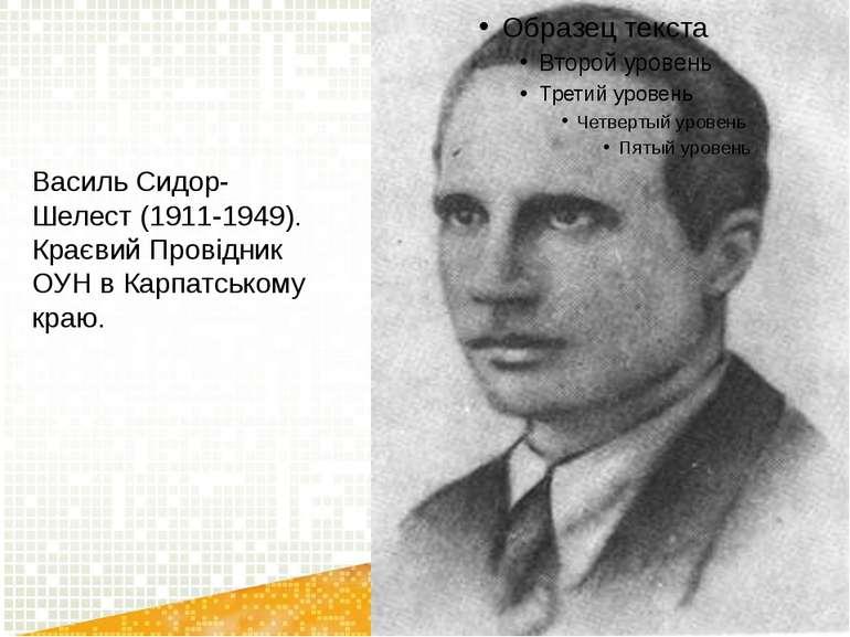 Василь Сидор-Шелест (1911-1949). Краєвий Провідник ОУН в Карпатському краю.
