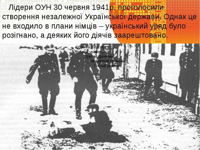 Лідери ОУН 30 червня 1941р. проголосили створення незалежної Української держ...