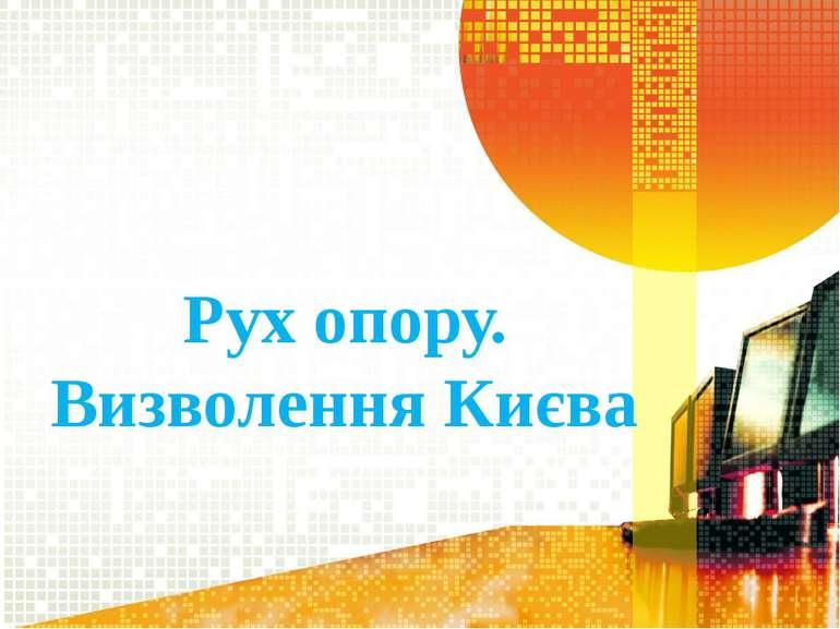 Рух опору. Визволення Києва