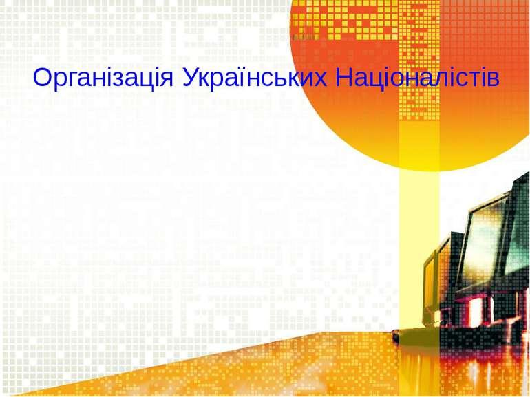 Організація Українських Націоналістів