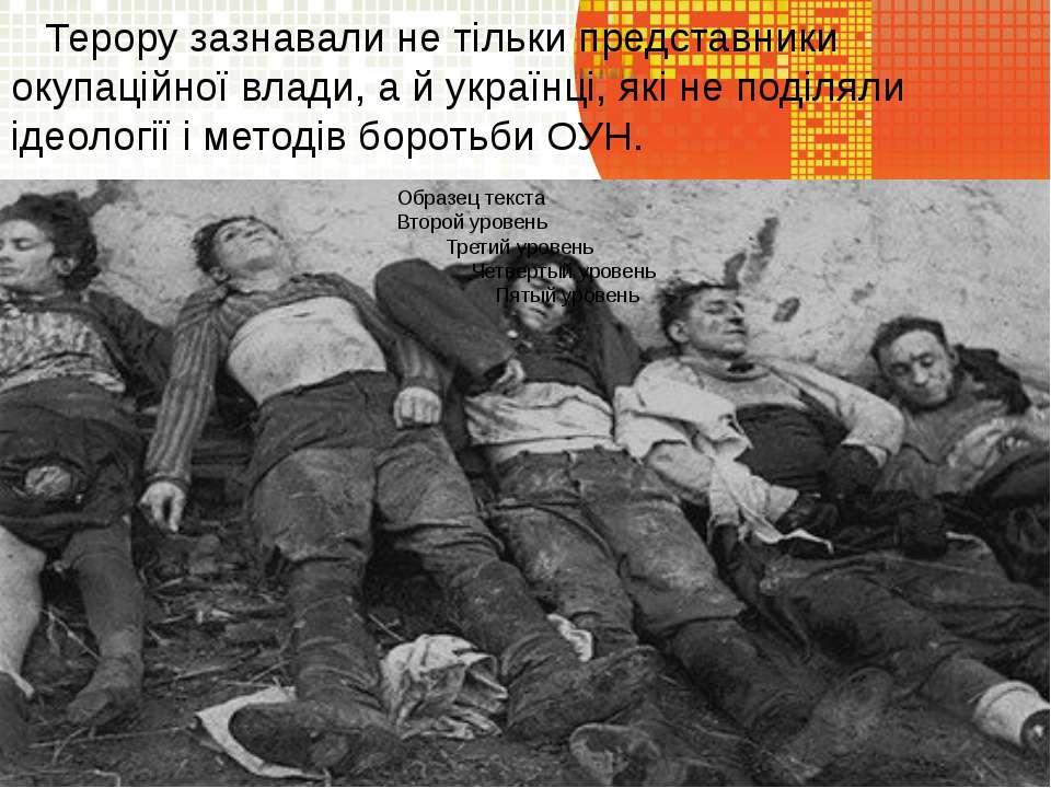 Терору зазнавали не тільки представники окупаційної влади, а й українці, які ...