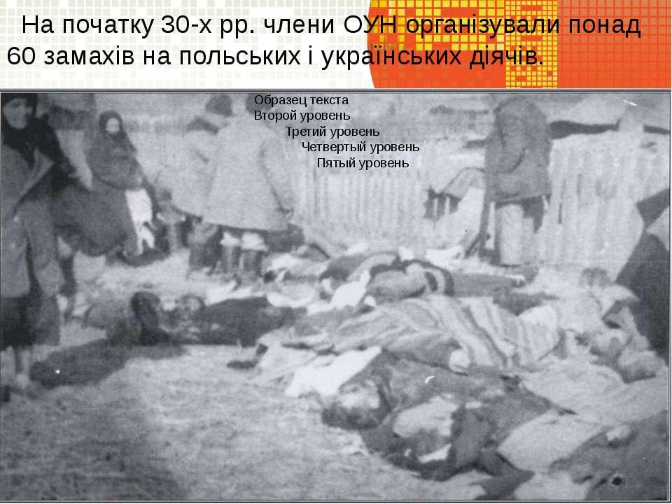 На початку 30-х рр. члени ОУН організували понад 60 замахів на польських і ук...
