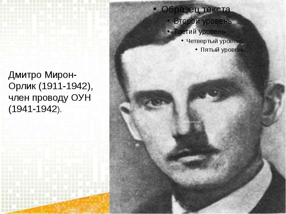 Дмитро Мирон-Орлик (1911-1942), член проводу ОУН (1941-1942).