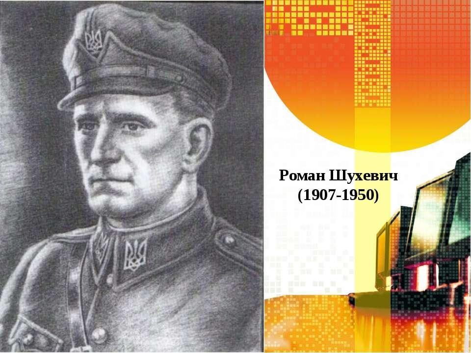 Роман Шухевич (1907-1950)
