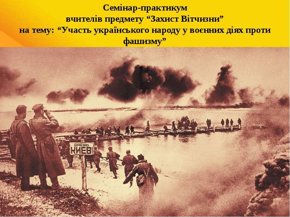 """Семінар-практикум вчителів предмету """"Захист Вітчизни"""" на тему: """"Участь україн..."""