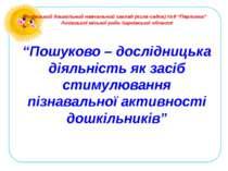 """Лозівський дошкільний навчальний заклад (ясла-садок) №9 """"Перлинка"""" Лозівської..."""