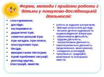 Форми, методи і прийоми роботи з дітьми у пошуково-дослідницькій діяльності: ...