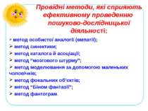 Провідні методи, які сприяють ефективному проведенню пошуково-дослідницької д...