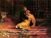 Картину рятували кращі реставратори Росії. Терпеливо, нитку за ниткою склеюва...