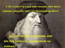 У XV столітті в Італії жив чоловік, ім'я якого знаюне у всьому світі. Це Леон...