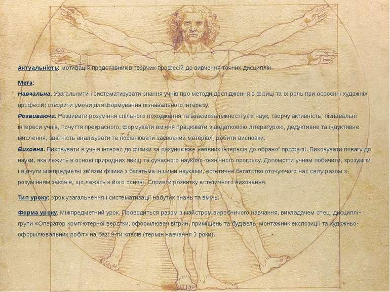 Актуальність: мотивація представників творчих професій до вивчення точних дис...