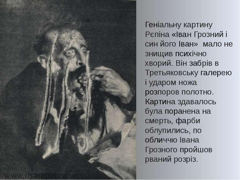 Геніальну картину Рєпіна «Іван Грозний і син його Іван» мало не знищив психіч...